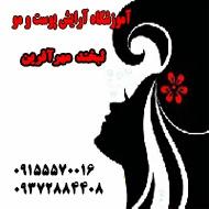 آموزشگاه آرایشگری لبخند مهرآفرین در مشهد