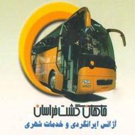 حمل و نقل درون شهری با اتوبوس و مینی بوس شرکت طلیعه ماهان گشت خراسان در مشهد