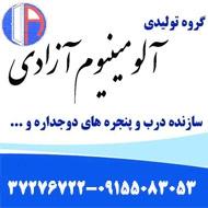 درب و پنجره دوجداره آزادی در مشهد