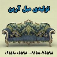 تولیدی مبل آرین در مشهد