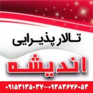 تالار پذیرایی اندیشه در مشهد