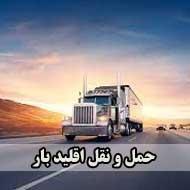 باربری و حمل و نقل سپید بار در مشهد