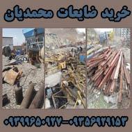 خرید ضایعات لاک و آهن و فلزات رنگی محمدیان در مشهد