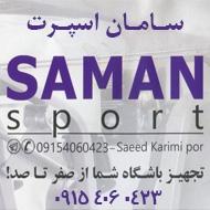 تولید لوازم ورزشی و بدنسازی سامان اسپورت در مشهد