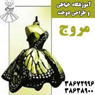 آموزشگاه خیاطی و طراحی دوخت مروج در مشهد