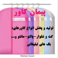 تولید و پخش انواع کاور لباس پیمان کاور در مشهد