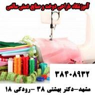 آموزشگاه طراحی دوخت و صنایع دستی سالمی در مشهد