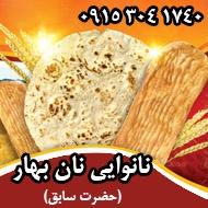 نانوایی نان بهار در مشهد