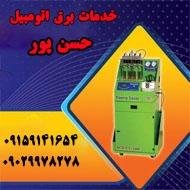 خدمات برق اتومبیل حسن پور در مشهد