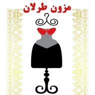 تولیدی لباس مجلسی زنانه طرلان در مشهد