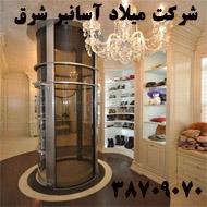 فروش و نصب انواع آسانسور و پله برقی میلاد آسانبر شرق در مشهد