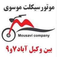 موتور فروشی ضیافتی در مشهد