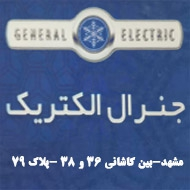 صنایع برودتی جنرال الکتریک در مشهد