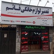 تعمیر لوازم خانگی قائم در مشهد