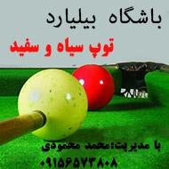 باشگاه بیلیارد توپ سیاه و سفید در مشهد