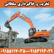 تخریب و خاکبرداری سلطانی در مشهد