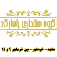 گروه هتلداری پاسارگاد در مشهد