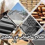 مصالح فروشی عصر ساختمان در مشهد