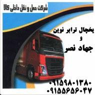 شرکت حمل و نقل داخلی جهاد نصر در  مشهد