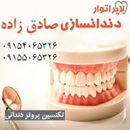 تکنسین پروتز دندانسازی صادق زاده در مشهد