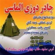 چادر دوزی صداقت در مشهد