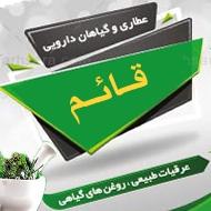 پخش گیاهان دارویی قائم در مشهد