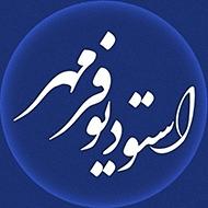 استودیو تخصصی فیلم و عکس و گرافیک فرمهر در مشهد