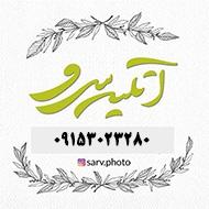 آتلیه سرو در مشهد