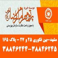موسسه خیریه پرتو مهر امام رضا در مشهد