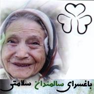 باغسرای سالمندان سلامتی در مشهد