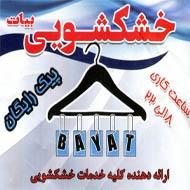 خشکشویی بیات در مشهد