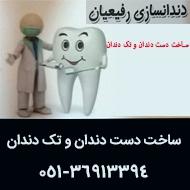 دندانسازی رفیعیان در مشهد
