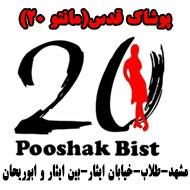 پوشاک قدس و مانتو20 در مشهد