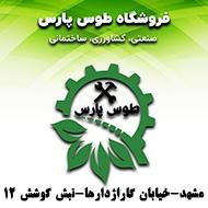 فروشگاه طوس پارس در مشهد