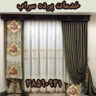 خدمات پرده سراب در مشهد
