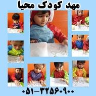 مهد کودک محیا در مشهد