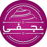 مجتمع آموزشی صنایع غذایی و صنایع دستی نجفی در مشهد