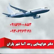 دفتر هواپیمایی رعد آسا شهر یاران در مشهد