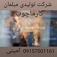 تولیدی مبلمان کارما چوب در مشهد