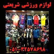 لوازم ورزشی شریعتی در مشهد