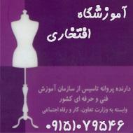 آموزشگاه خیاطی و طراحی دوخت نوید در مشهد