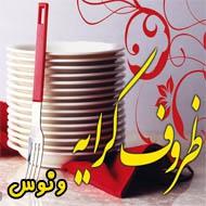کرایه چی ونوس در مشهد