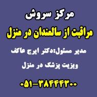 خدمات پرستاری و پزشکی در منزل مرکز سروش در مشهد