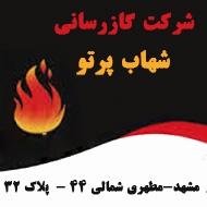 شرکت گازرسانی شهاب پرتو در مشهد