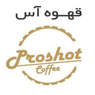 قهوه آس در مشهد