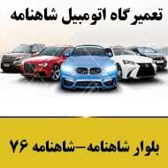 تعمیرگاه تنظیم موتور عبداللهی در مشهد