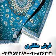 فرش مظفری در مشهد