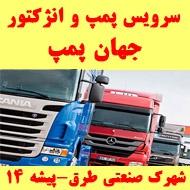 سرویس پمپ و انژکتور سیامک جهان پمپ در مشهد