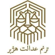 موسسه حقوقی داوری ترنم عدالت هژبر در مشهد