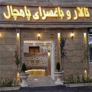 باغ تالار پامچال در مشهد